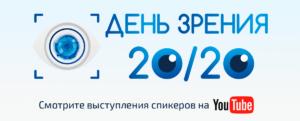 Записи конференции День Зрения 2020